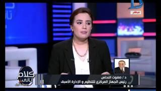 كلام تاني مع رشا نبيل  الدكتور صفوت النحاس قانون الخدمة المدنية فى صالح المواطن