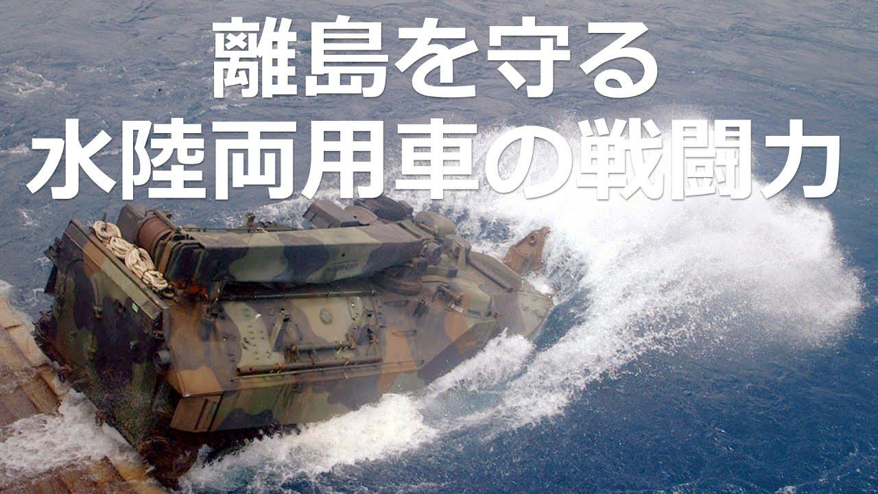 離島防衛は可能か?水陸機動団と水陸両用車のすべて AAV7 日本の力【日本軍事情報】