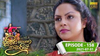 Sihina Genena Kumariye | Episode 158 | 2021-07-31 Thumbnail