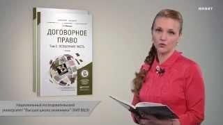 Договорное право в 2 томах. Общая и особенная части. Иванова Е.В.