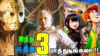 Friday The 13th , Logan Lucky , Hotel Transylvania 3 [Explained In Tamil]