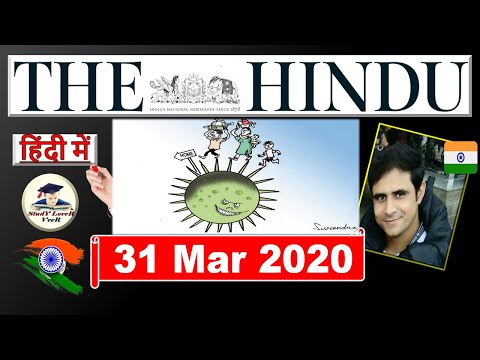 The Hindu Editorial Analysis 31 March 2020 | Current Affairs In Hindi By Veer, UPSC EPFO, UK, USA