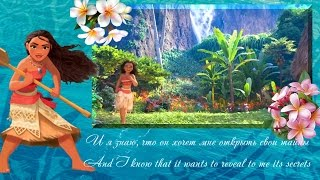 Video How Far I'll Go - Russian (S&T) - Moana/Vaiana download MP3, 3GP, MP4, WEBM, AVI, FLV April 2018