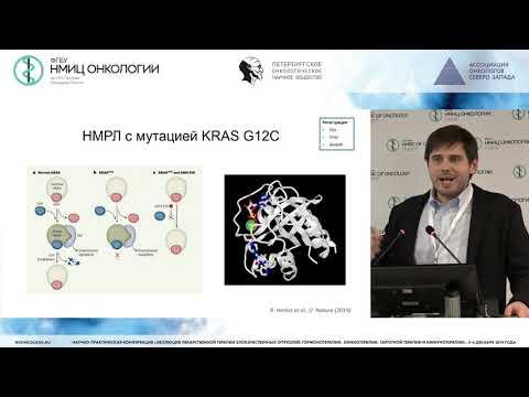 Системное лечение немелкоклеточного рака легкого с активирующими мутациями. Итоги 2019 года