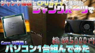 【ジャンクPC】総額5000円以下!!ジャンク福袋で出たパーツでパソコン組んでみた【自作PC】