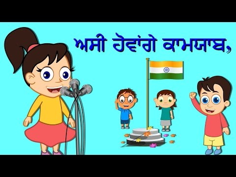 We Shall Overcome song for kids | Nursery Rhymes and Songs for Punjabi children