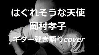 岡村孝子さんの「はぐれそうな天使」を歌ってみました・・♪ 作詞:来生...