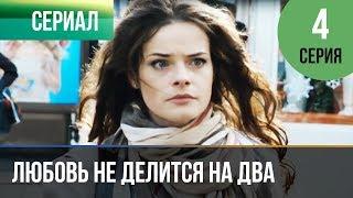 ▶️ Любовь не делится на два 4 серия - Мелодрама   Русские мелодрамы