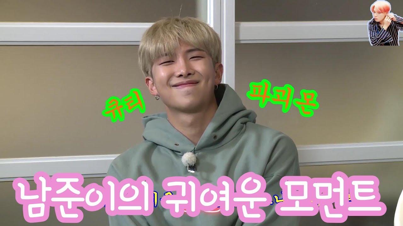 [방탄소년단] 김남준 귀여움 모먼트
