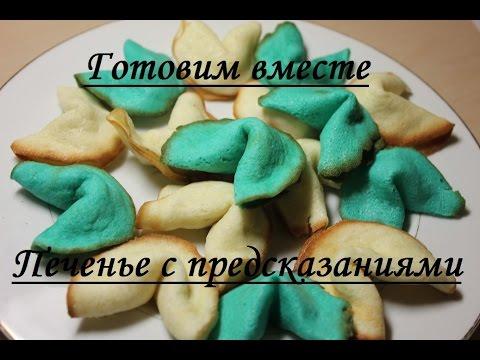 Печенье с предсказаниями (проверенный рецепт!!!)