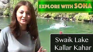 Swaik Lake - Kallar Kahar - Explore with Soha