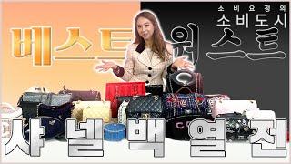 소비요정의 소장 샤넬백 베스트 & 워스트 [샤넬…