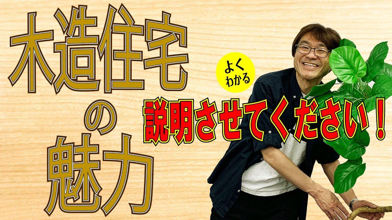 日本人ならこれがいい? 木造住宅の魅力とは? 不動産投資からマイホーム購入まで 不動産プロデューサーが解説 @アユカワTV