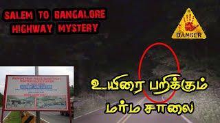 இரவில் செல்லும் ஓட்டுனர்களை அஞ்சி நடுங்க வைக்கும் மர்ம சாலை !  | Top 5 tamil | Most Terrifying ROAD