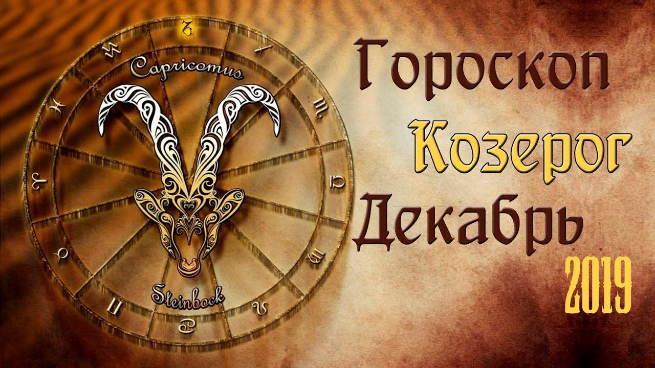 Гороскоп на декабрь 2019 для знака ♑ КОЗЕРОГ | Точный астрологический прогноз на месяц