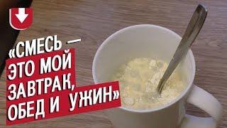 Не усваивает белок: Дима | Быть 18-летним