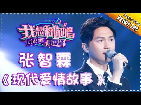 Come Sing With Me S02:Julian Cheung《现代爱情故事》 Ep.10 Single【I Am A Singer Official Channel】
