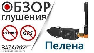 видео Купить глушилки сотовых телефонов - Глушилка GPS в прикуриватель. Шпионские гаджеты все тут.