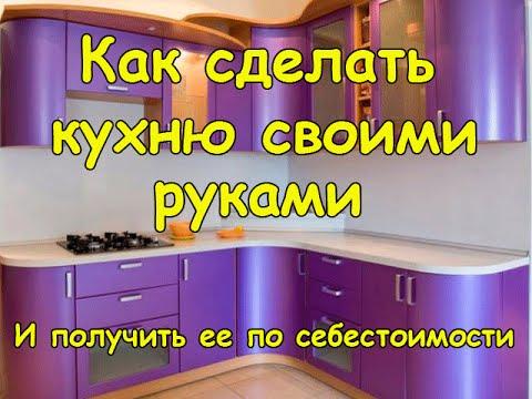 Кухня своими руками на даче встроенная