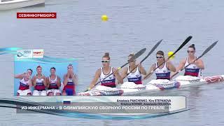 Севастопольская спортсменка завоевала для России лицензию на Олимпиаду