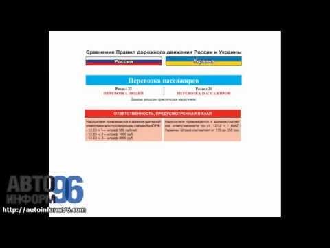 Различия в ПДД - перевозка пассажиров и грузов
