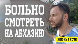 видео Абхазия