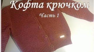 Кофта крючком/Часть 1/Jacket crochet girl 2.5-3 years