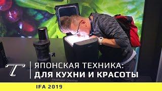 Обзор новинок Panasonic на IFA 2019