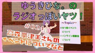 ゆうきひな。の『ラジオっぽいヤツ!』 #VirtualCast #高森奈津美 #ジュエルペットてぃんくる☆ どうもで~す、ゆうきひな。です。 タカモリピーポーパーリナィ ...