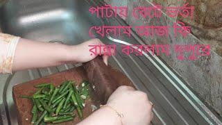 পাটায় বেটে ভর্তা খেলাম আজ কি রান্না করলাম দুপুরে/Vlog/Bangladeshi Vlogger
