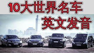 10 大世界名牌车英文发音  Luxury Car Brands Learn English 购物英文