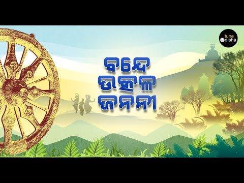 Bande Utkala Janani ||  Odisha Anthem || Trupti Das || Solo