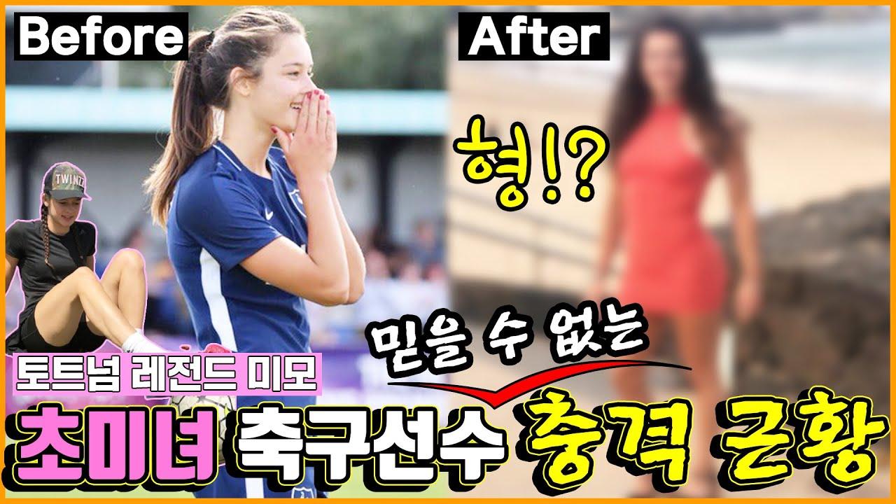 토트넘 초미녀 축구 선수 충격 근황!! 완전히 다른 모습!?