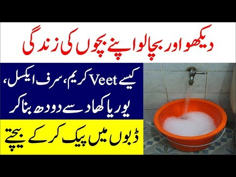 How Milk is Made With Veet Cream And Washing Powder I Peoplive