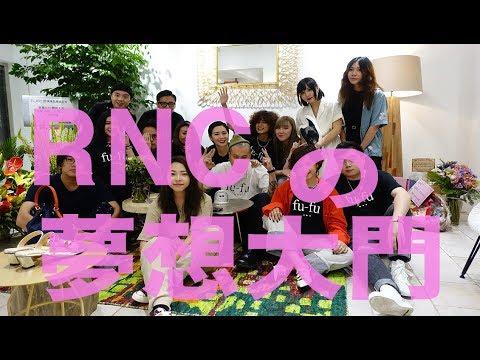 RNC Vlog: RNCの夢想大門 (RNC香港店終於要開了~)