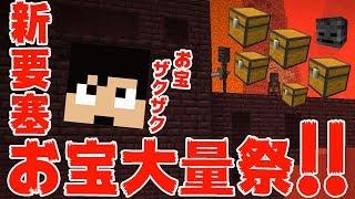 【カズクラ】新要塞でお宝大量GETだぜ!!マイクラ実況 PART190