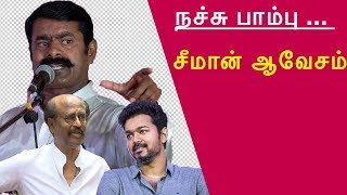 Rajinikanth 2.0 seeman takes on rajini seeman latest speech seeman speech tamil news live