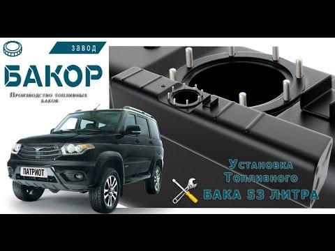 Замена топливных баков на УАЗ Патриот 106 литров