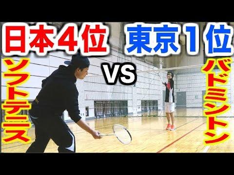 バドミントン東京一位VSソフトテニス国体選手【ガチンコバドミントン対決】