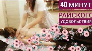 40 Минут Райского Удовольствия - Массаж спины, поясницы, шейно-воротниковой зоны в салоне красоты!