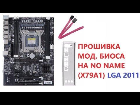 Прошиваем мод. биос на китайской материнке с чипсетом С600 Lga 2011 No Name или X79a1.