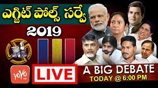 Exit Poll 2019 Survey LIVE | Lok Sabha Election Exit Poll LIVE | AP | Telangana | YOYO TV Exit Polls