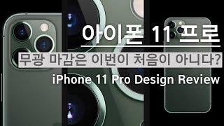 아이폰11프로 애증의 애플 iPhone 11 Pro Hands On
