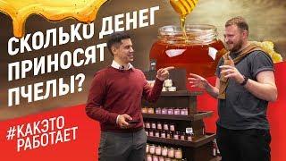 КАК ЭТО РАБОТАЕТ: как заработать 7 000 000 рублей на меде?