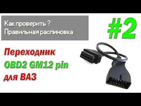 Как проверить Переходник OBD2 GM12 Pin для ВАЗ / #2