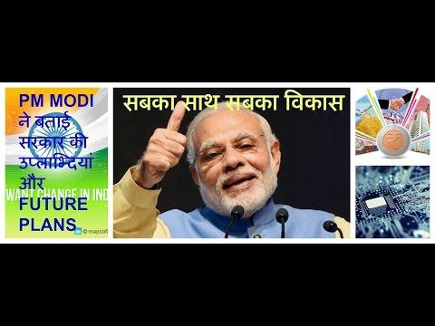 PM MODI ने बताई सरकार की उप्लाभ्दियां और  FUTURE PLANS | Make in INDIA