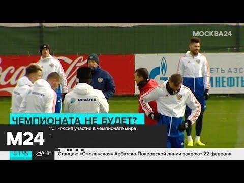 Россия сможет принять участие в ЧМ-2022 в нейтральном статусе – WADA - Москва 24