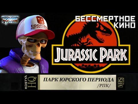 Парк Юрского периода 1993 трейлер