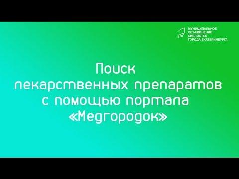 Поиск лекарств в Екатеринбурге