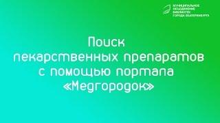 Поиск лекарственных препаратов с помощью портала «Медгородок»(, 2015-11-24T17:14:41.000Z)